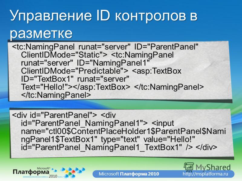 http://msplatforma.ruMicrosoft Платформа 2010 Управление ID контролов в разметке