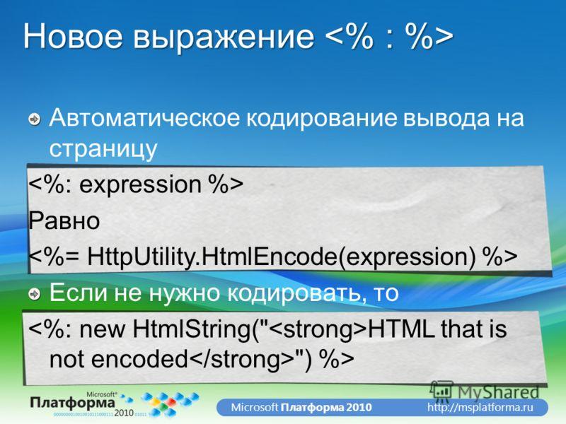 http://msplatforma.ruMicrosoft Платформа 2010 Новое выражение Новое выражение Автоматическое кодирование вывода на страницу Равно Если не нужно кодировать, то HTML that is not encoded ) %>