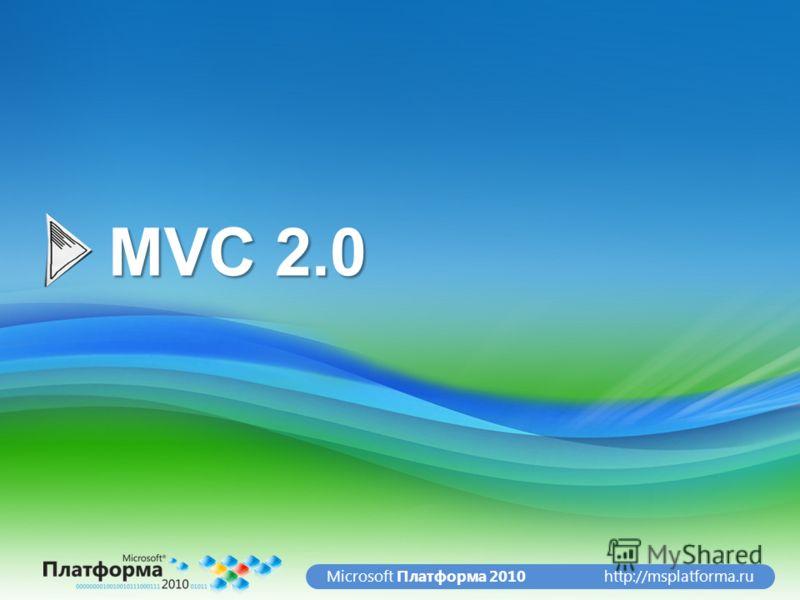 http://msplatforma.ruMicrosoft Платформа 2010 MVC 2.0