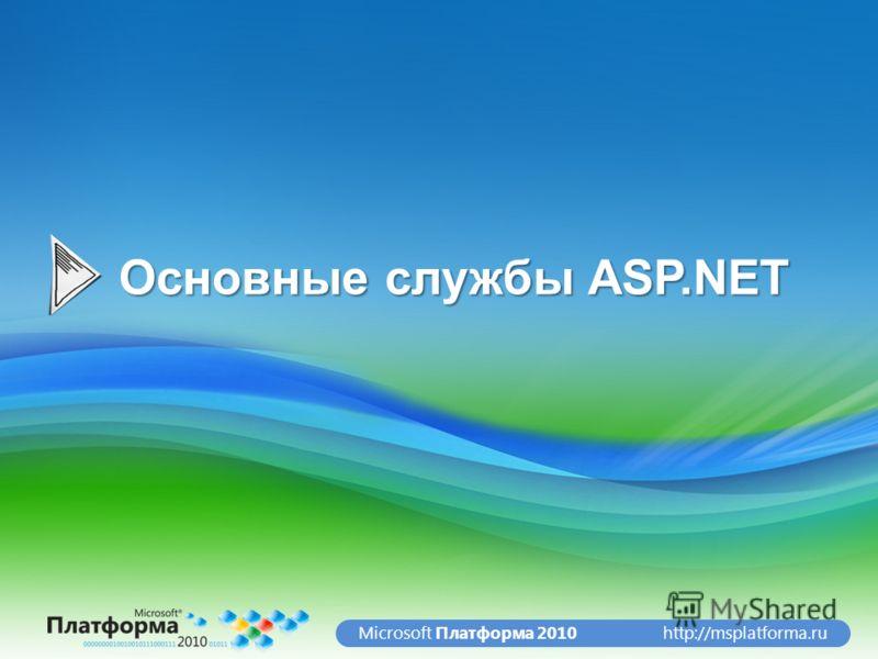 http://msplatforma.ruMicrosoft Платформа 2010 Основные службы ASP.NET