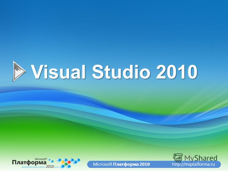 http://msplatforma.ruMicrosoft Платформа 2010 Visual Studio 2010