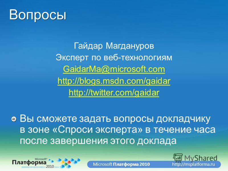 http://msplatforma.ruMicrosoft Платформа 2010Вопросы Гайдар Магдануров Эксперт по веб-технологиям GaidarMa@microsoft.com http://blogs.msdn.com/gaidar http://twitter.com/gaidar Вы сможете задать вопросы докладчику в зоне «Спроси эксперта» в течение ча