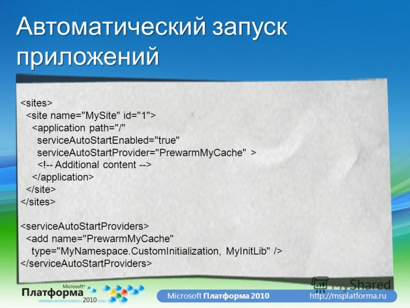 http://msplatforma.ruMicrosoft Платформа 2010 Автоматический запуск приложений