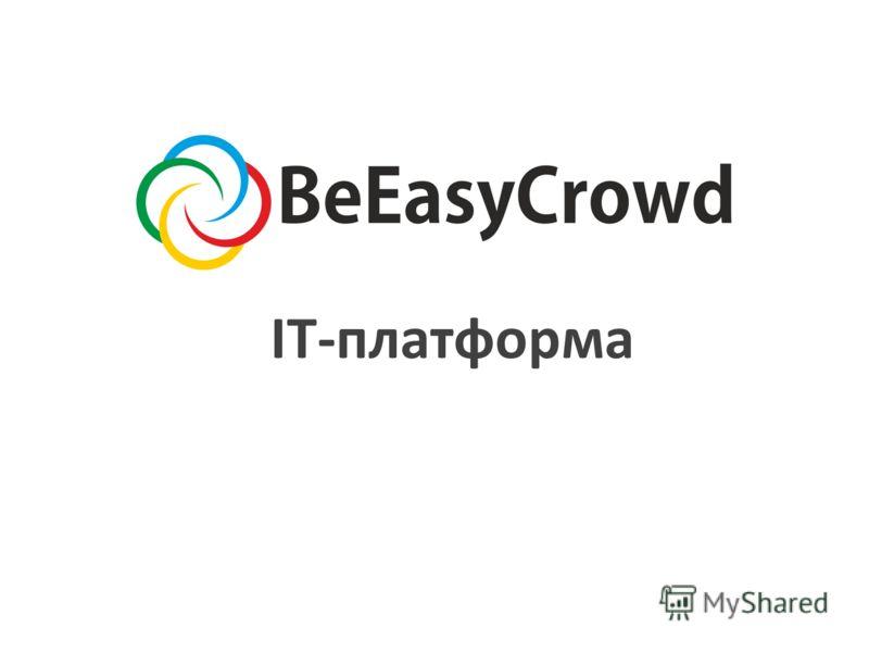 IT-платформа