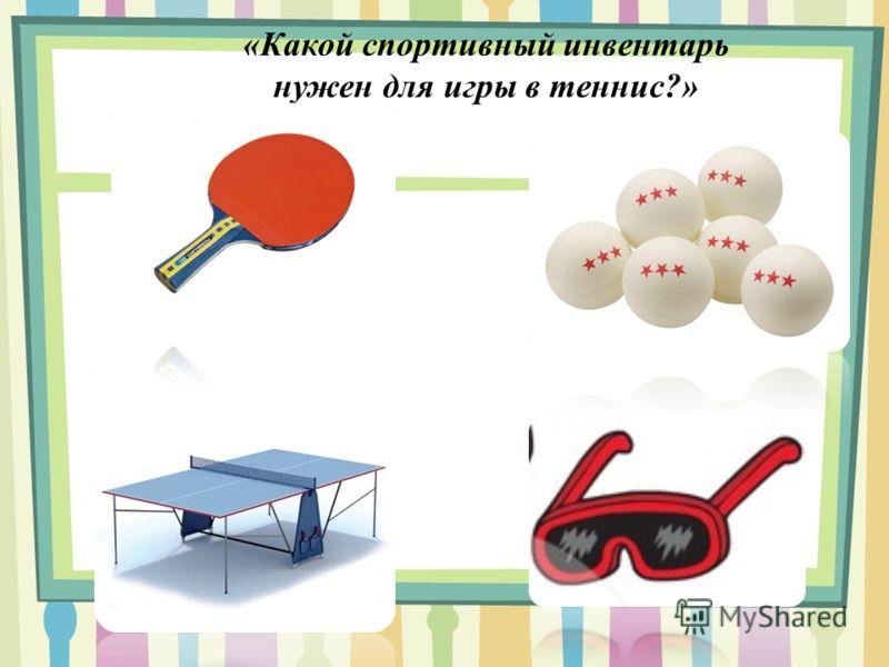 Цель: 1.Развивать интерес к различным видам спорта, желание заниматься физкультурой; 2.Закрепить виды спорта; 3.Знать символ Олимпийских игр.