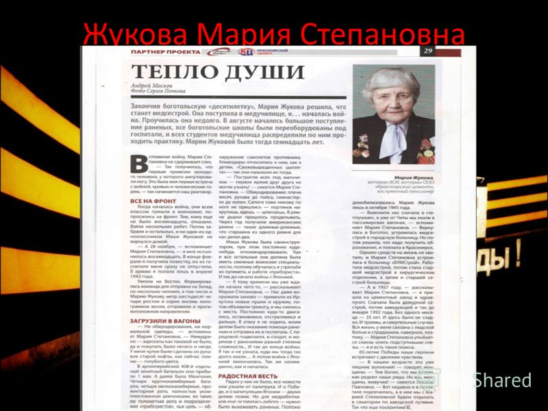 Жукова Мария Степановна