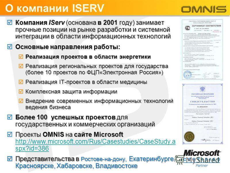 О компании ISERV Компания IServ (основана в 2001 году) занимает прочные позиции на рынке разработки и системной интеграции в области информационных технологий Компания IServ (основана в 2001 году) занимает прочные позиции на рынке разработки и систем