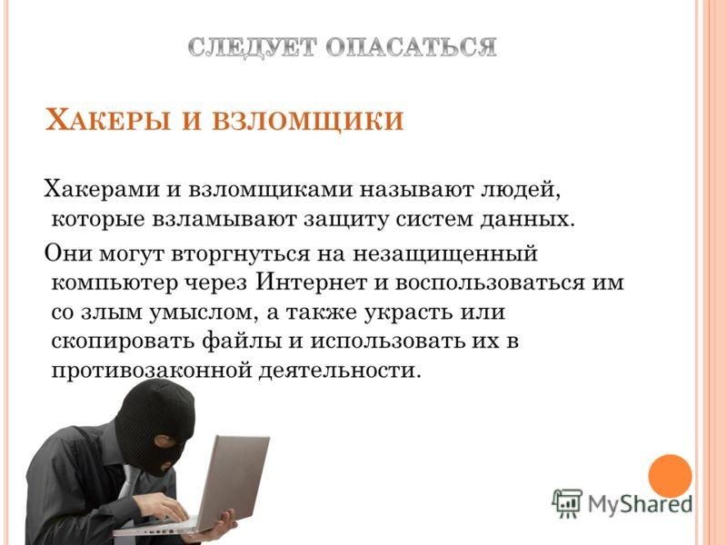Х АКЕРЫ И ВЗЛОМЩИКИ