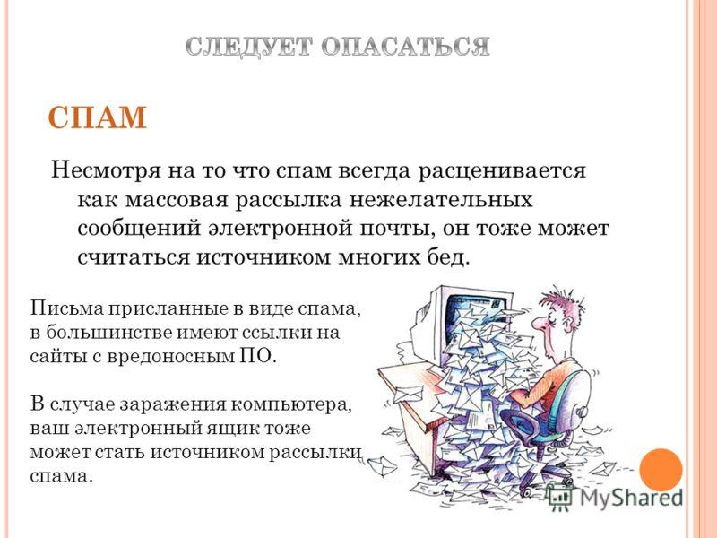СПАМ Письма присланные в виде спама, в большинстве имеют ссылки на сайты с вредоносным ПО. В случае заражения компьютера, ваш электронный ящик тоже может стать источником рассылки спама.