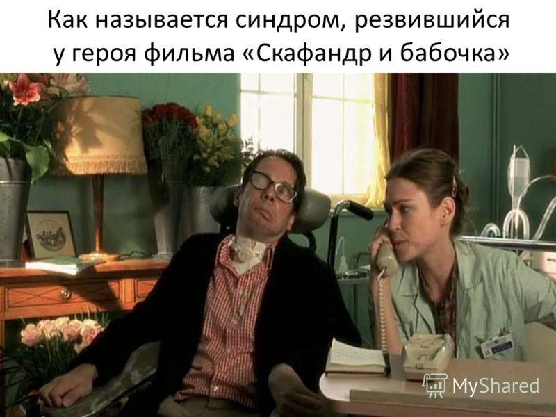 Как называется синдром, резвившийся у героя фильма «Скафандр и бабочка»