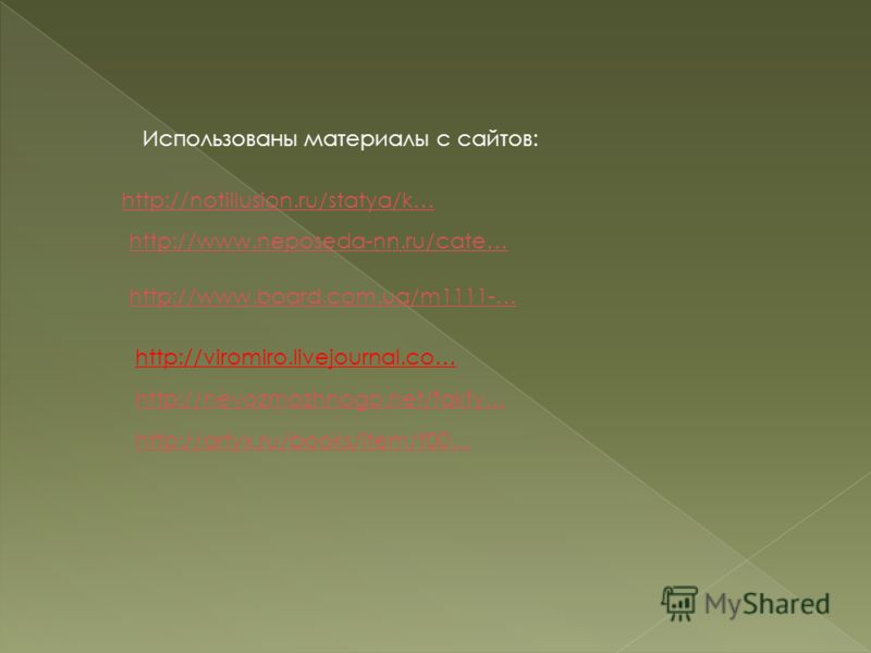 http://nevozmozhnogo.net/fakty… http://artyx.ru/books/item/f00… http://notillusion.ru/statya/k… http://www.neposeda-nn.ru/cate… http://www.board.com.ua/m1111-… http://viromiro.livejournal.co… Использованы материалы с сайтов: