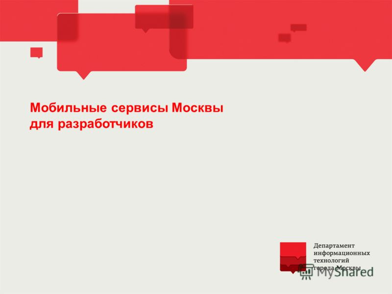 Мобильные сервисы Москвы для разработчиков
