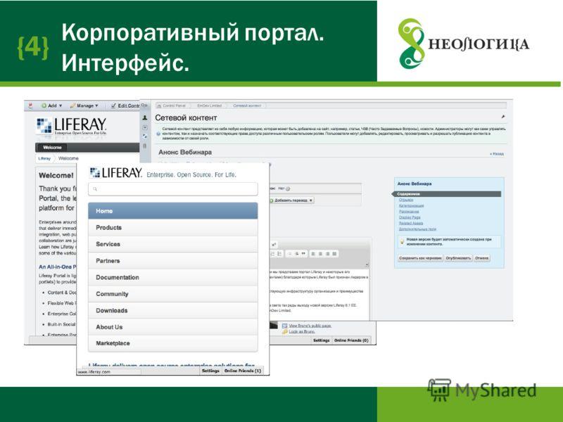 Корпоративный портал. Интерфейс. {4}