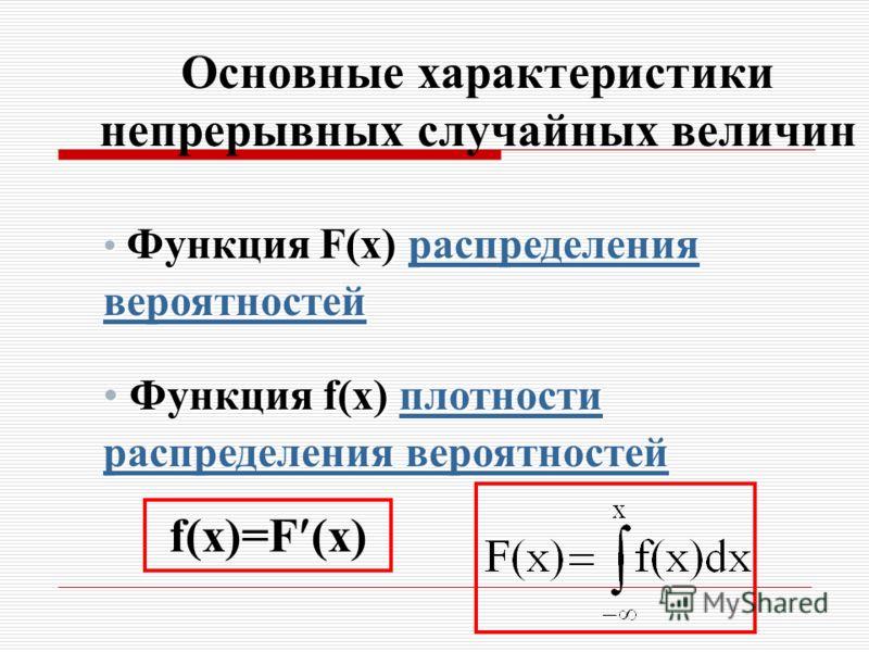 Основные характеристики непрерывных случайных величин Функция F(х) распределения вероятностей Функция F(х) распределения вероятностейраспределения вероятностейраспределения вероятностей Функция f(x) плотности распределения вероятностей Функция f(x) п