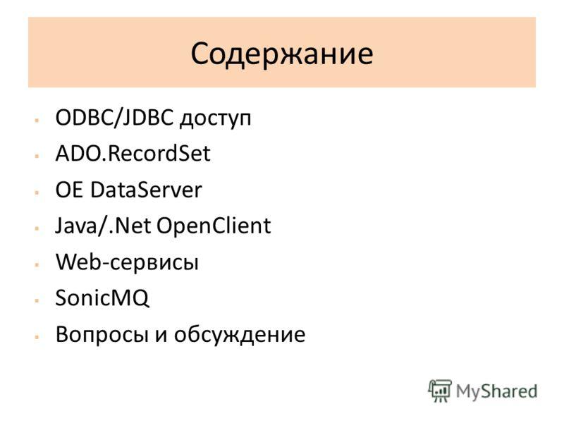 Содержание ODBC/JDBC доступ ADO.RecordSet OE DataServer Java/.Net OpenClient Web-сервисы SonicMQ Вопросы и обсуждение