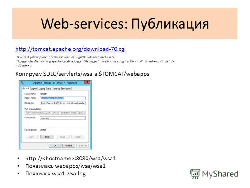 Web-services: Публикация http://tomcat.apache.org/download-70.cgi http:// :8080/wsa/wsa1 Появилась webapps/wsa/wsa1 Появился wsa1.wsa.log Копируем $DLC/servlerts/wsa в $TOMCAT/webapps