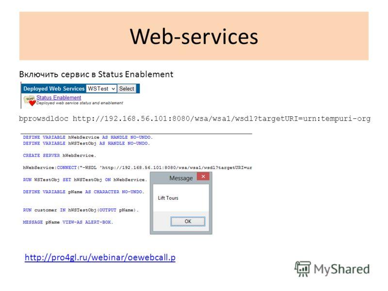 Включить сервис в Status Enablement bprowsdldoc http://192.168.56.101:8080/wsa/wsa1/wsdl?targetURI=urn:tempuri-org http://pro4gl.ru/webinar/oewebcall.p