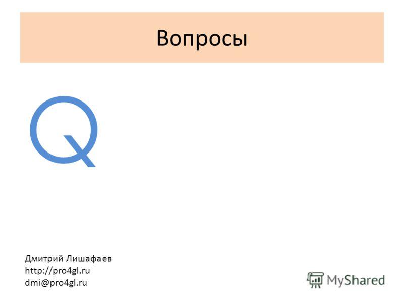Вопросы Q Дмитрий Лишафаев http://pro4gl.ru dmi@pro4gl.ru