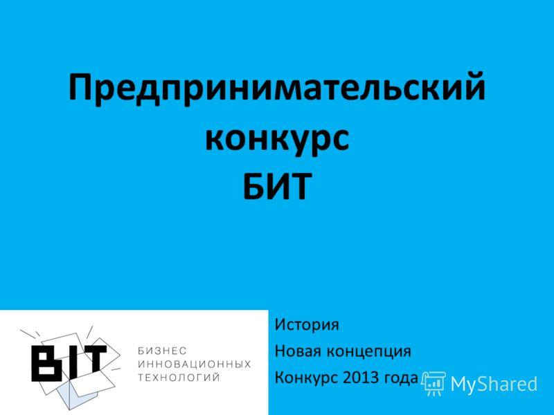 Предпринимательский конкурс БИТ История Новая концепция Конкурс 2013 года