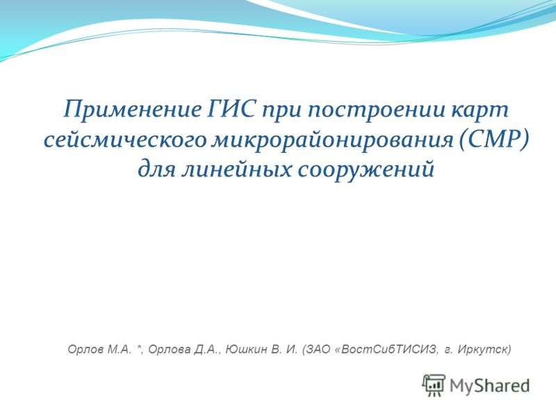 Орлов М.А. *, Орлова Д.А., Юшкин В. И. (ЗАО «ВостСибТИСИЗ, г. Иркутск)