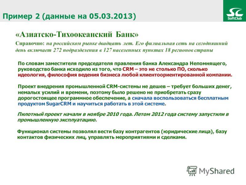 Пример 2 (данные на 05.03.2013)