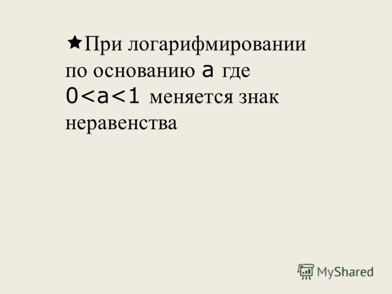 При логарифмировании по основанию a где 0