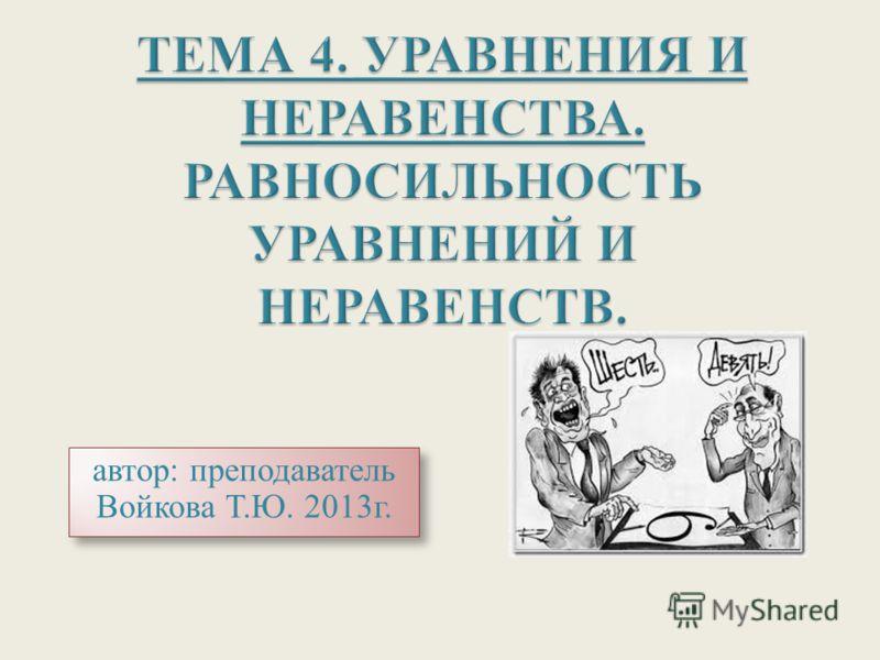 автор: преподаватель Войкова Т.Ю. 2013г.