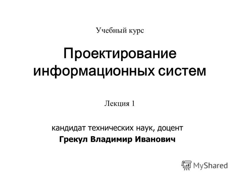 Кандидат технических наук доцент