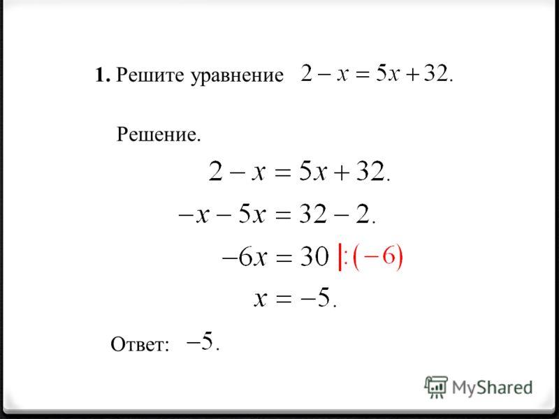 1. Решите уравнение Решение. Ответ: