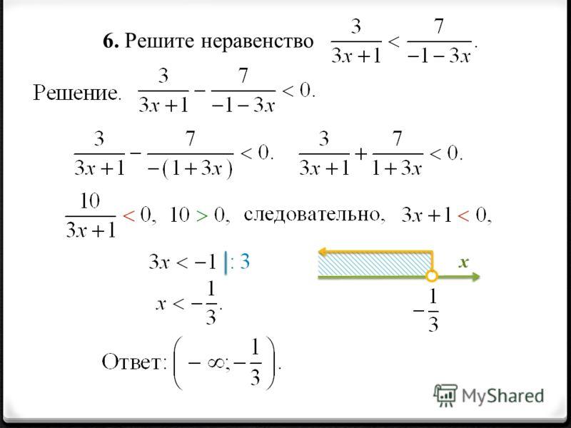 6. Решите неравенство x
