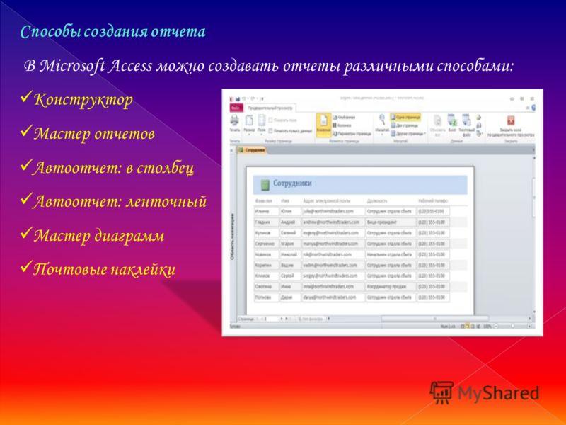 Способы создания отчета В Microsoft Access можно создавать отчеты различными способами: Конструктор Мастер отчетов Автоотчет: в столбец Автоотчет: ленточный Мастер диаграмм Почтовые наклейки