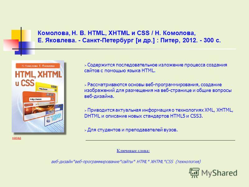 Содержится последовательное изложение процесса создания сайтов с помощью языка HTML. Рассматриваются основы веб-программирования, создание изображений для размещения на веб-странице и общие вопросы веб-дизайна. Приводится актуальная информация о техн