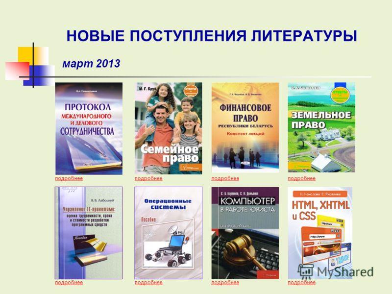 НОВЫЕ ПОСТУПЛЕНИЯ ЛИТЕРАТУРЫ март 2013 подробнее