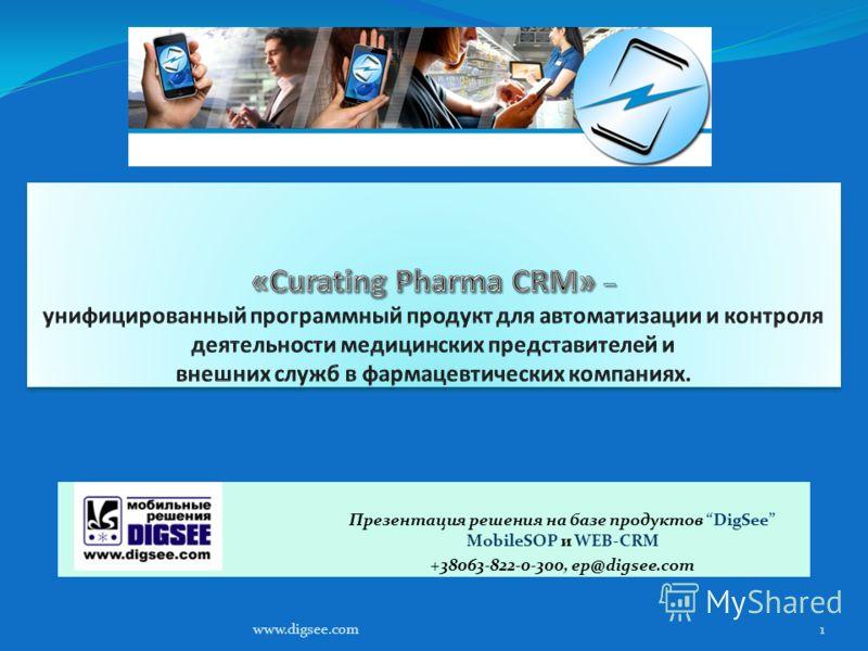 www.digsee.com1 Презентация решения на базе продуктов DigSee MobileSOP и WEB-CRM +38063-822-0-300, ep@digsee.com