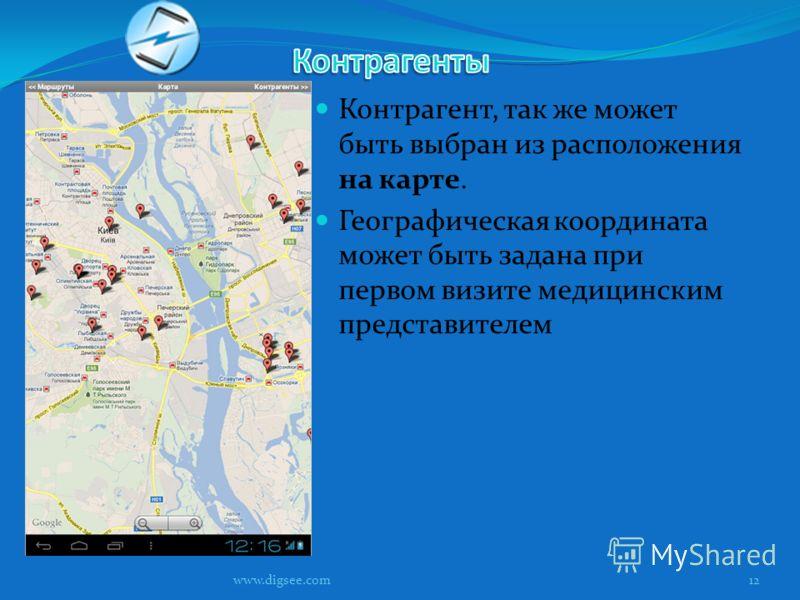 Контрагент, так же может быть выбран из расположения на карте. Географическая координата может быть задана при первом визите медицинским представителем www.digsee.com12