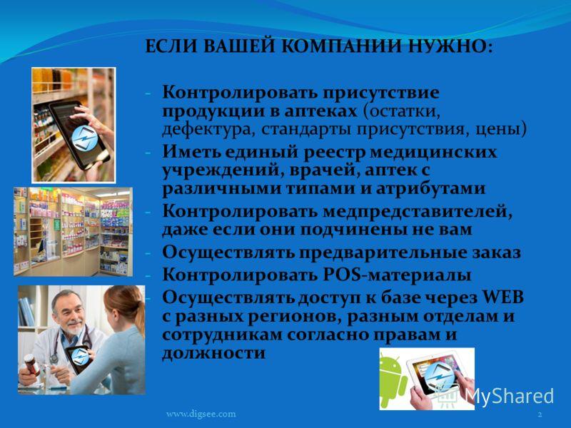 ЕСЛИ ВАШЕЙ КОМПАНИИ НУЖНО: - Контролировать присутствие продукции в аптеках (остатки, дефектура, стандарты присутствия, цены) - Иметь единый реестр медицинских учреждений, врачей, аптек с различными типами и атрибутами - Контролировать медпредставите