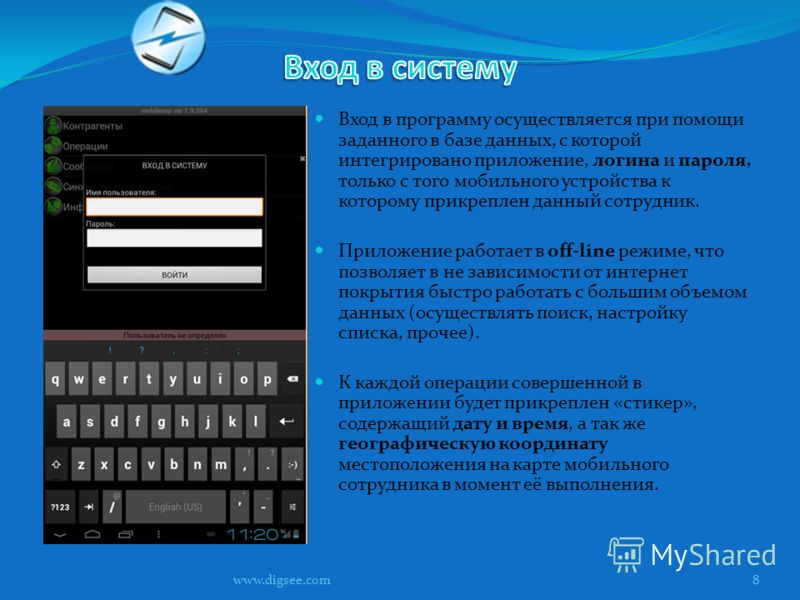 Вход в программу осуществляется при помощи заданного в базе данных, с которой интегрировано приложение, логина и пароля, только с того мобильного устройства к которому прикреплен данный сотрудник. Приложение работает в off-line режиме, что позволяет