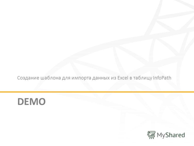 DEMO Создание шаблона для импорта данных из Excel в таблицу InfoPath