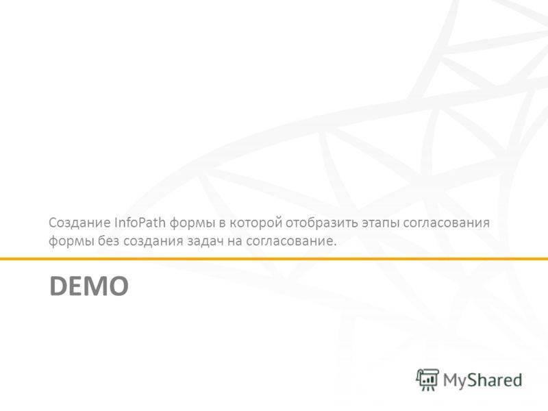 DEMO Создание InfoPath формы в которой отобразить этапы согласования формы без создания задач на согласование.