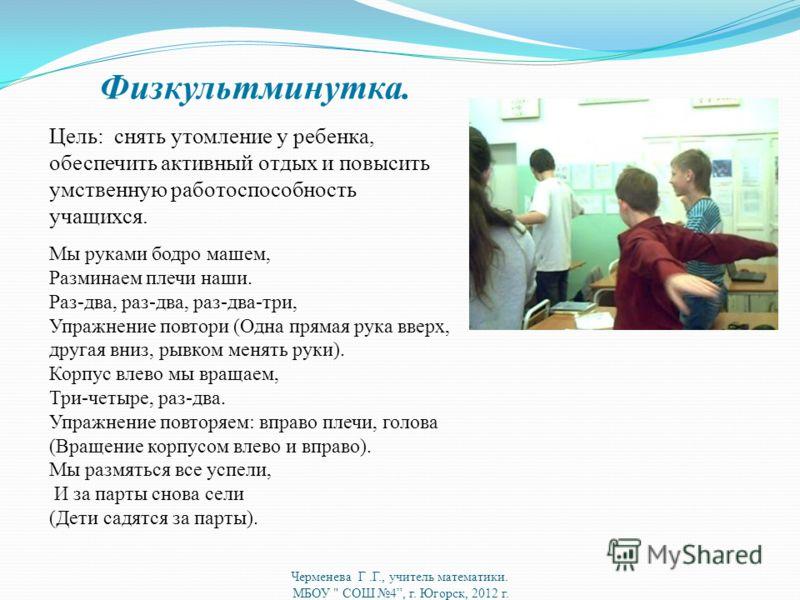 Черменева Г.Г., учитель математики. МБОУ