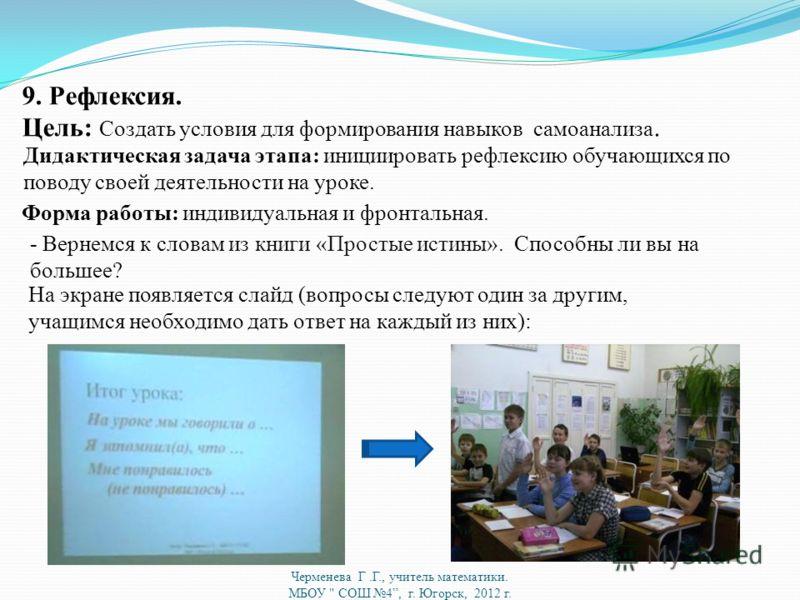 9. Рефлексия. Цель: Создать условия для формирования навыков самоанализа. Черменева Г.Г., учитель математики. МБОУ