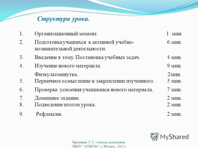 Структура урока. Черменева Г.Г., учитель математики. МБОУ  СОШ 4, г. Югорск, 2012 г.