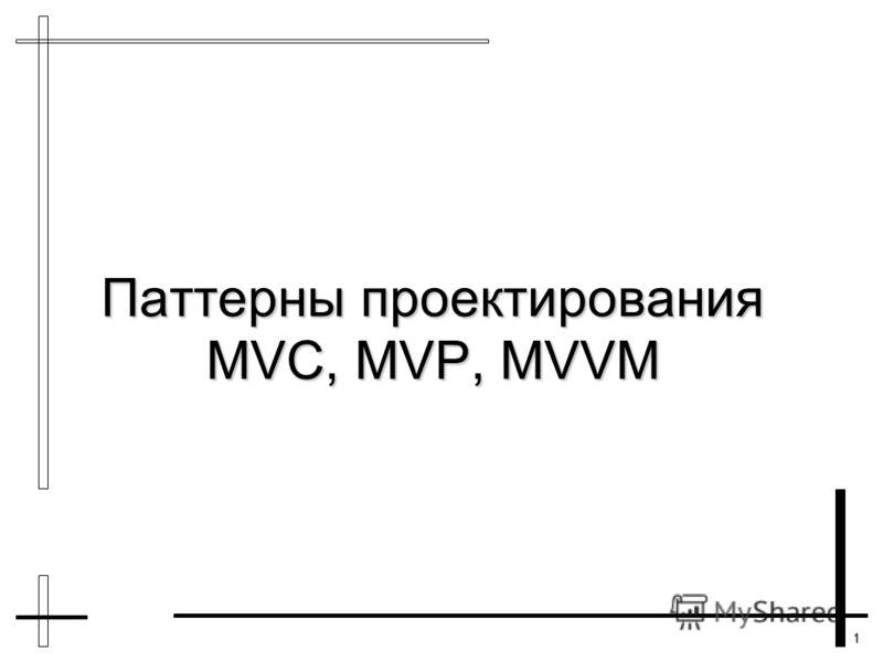 1 Паттерны проектирования MVC, MVP, MVVM