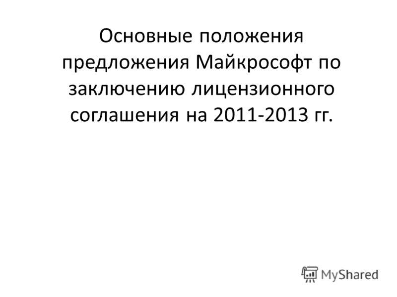 Основные положения предложения Майкрософт по заключению лицензионного соглашения на 2011-2013 гг.