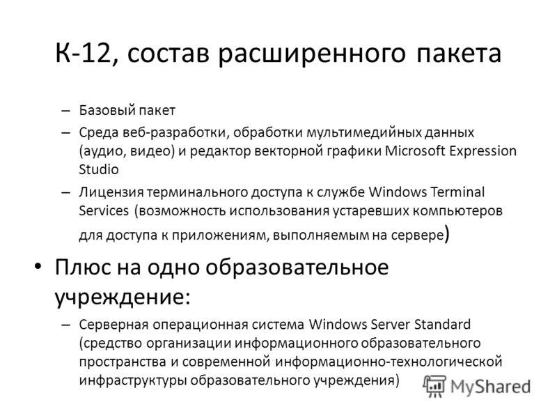 К-12, состав расширенного пакета – Базовый пакет – Среда веб-разработки, обработки мультимедийных данных (аудио, видео) и редактор векторной графики Microsoft Expression Studio – Лицензия терминального доступа к службе Windows Terminal Services (возм