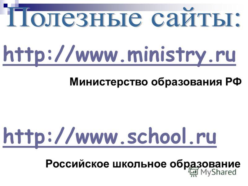 http://www.ministry.ru Министерство образования РФ http://www.school.ru Российское школьное образование
