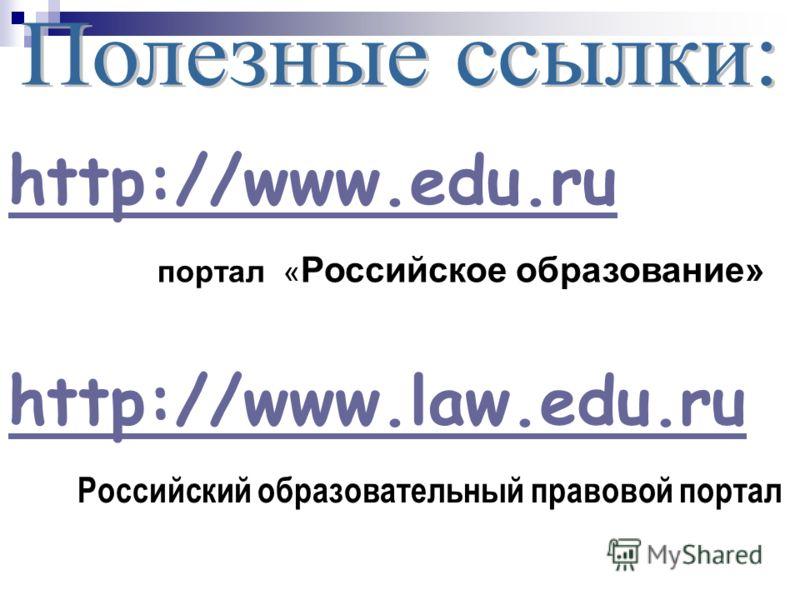 http://www.edu.ru портал « Российское образование» http://www.law.edu.ru Российский образовательный правовой портал
