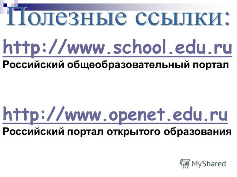 http://www.school.edu.ru http://www.school.edu.ru Российский общеобразовательный портал http://www.openet.edu.ru http://www.openet.edu.ru Российский портал открытого образования