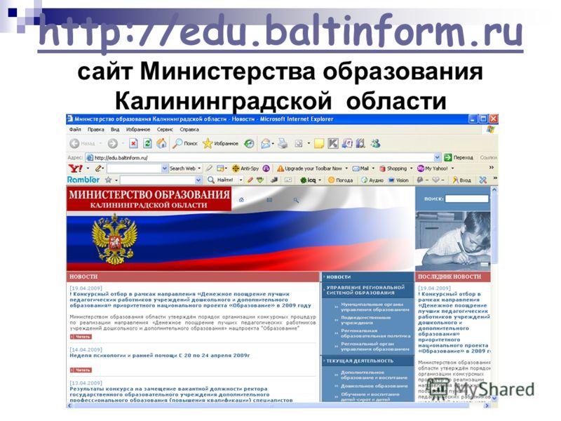 http://edu.baltinform.ru http://edu.baltinform.ru сайт Министерства образования Калининградской области