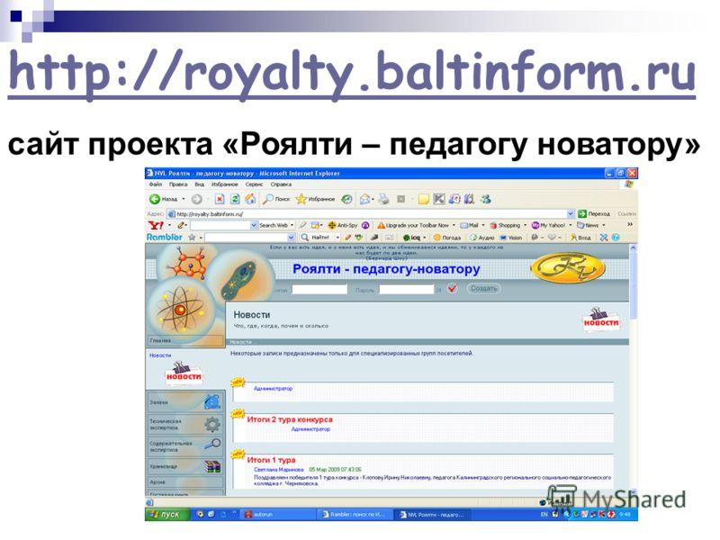 http://royalty.baltinform.ru http://royalty.baltinform.ru сайт проекта «Роялти – педагогу новатору»